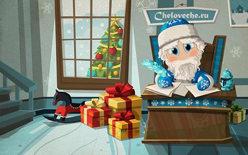 December - Christmas Wallpaper